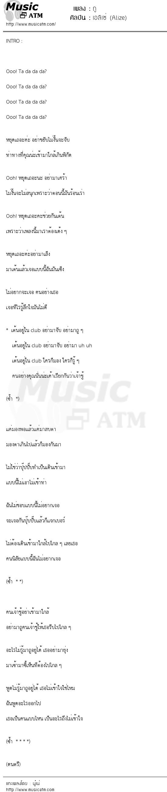 ถู | เพลงไทย