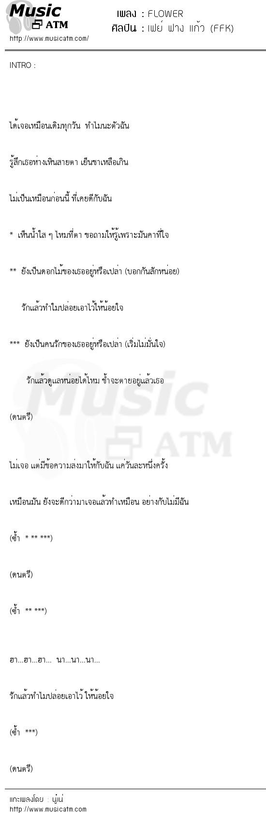 FLOWER | เพลงไทย