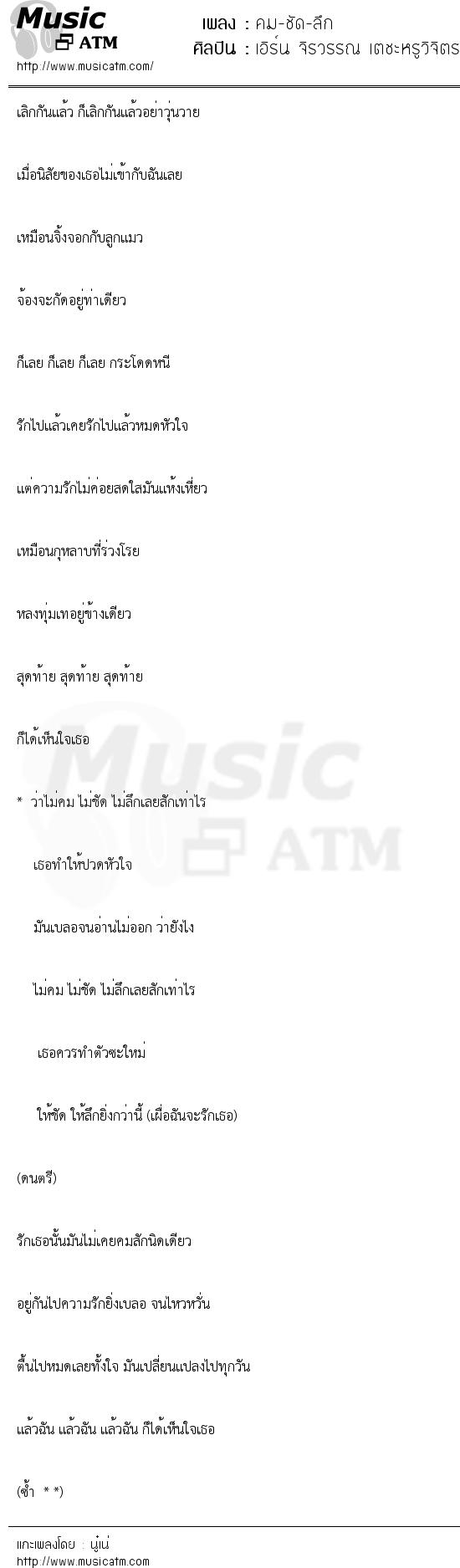 คม-ชัด-ลึก | เพลงไทย