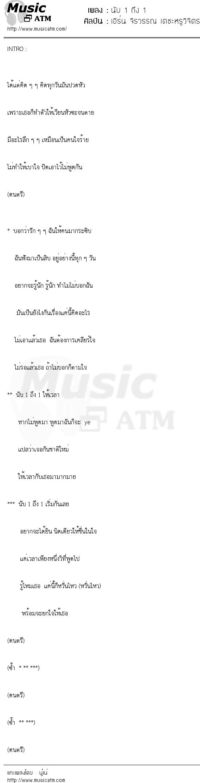 นับ 1 ถึง 1 | เพลงไทย