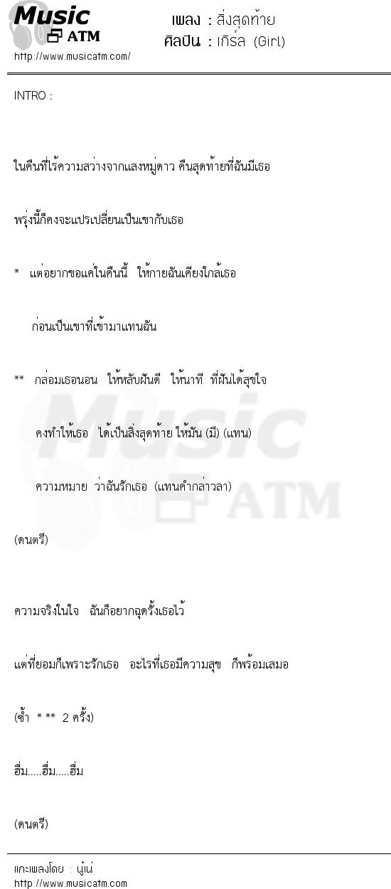 สิ่งสุดท้าย   เพลงไทย