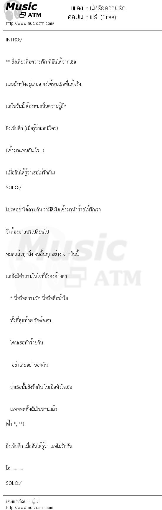 นี่หรือความรัก   เพลงไทย