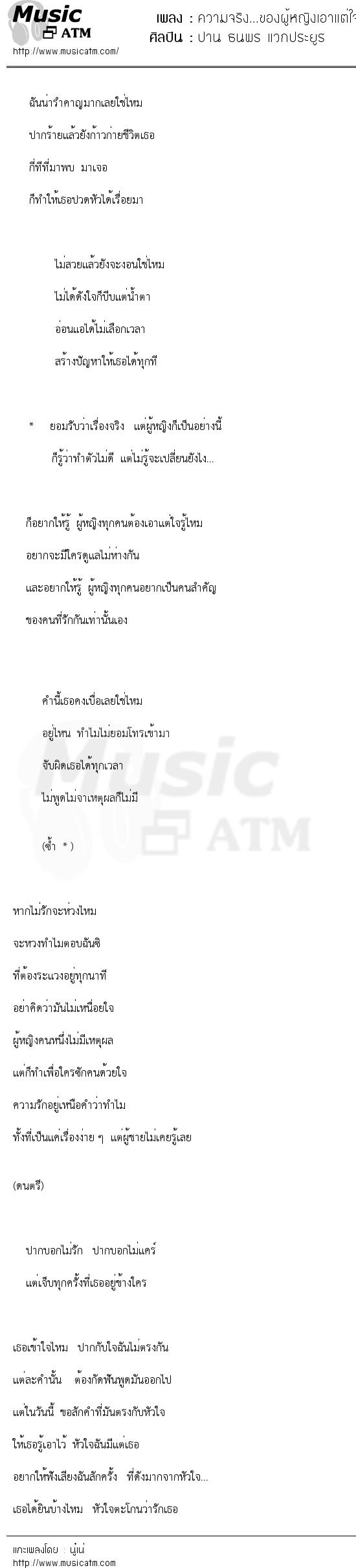 ความจริง...ของผู้หญิงเอาแต่ใจ | เพลงไทย