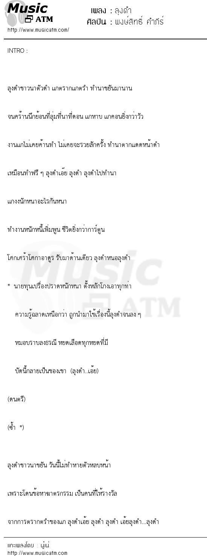 เนื้อเพลง ลุงดำ - พงษ์สิทธิ์ คำภีร์ | เพลงไทย