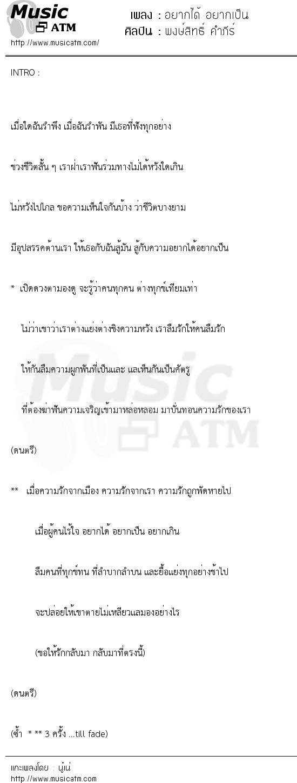 เนื้อเพลง อยากได้ อยากเป็น - พงษ์สิทธิ์ คำภีร์ | เพลงไทย