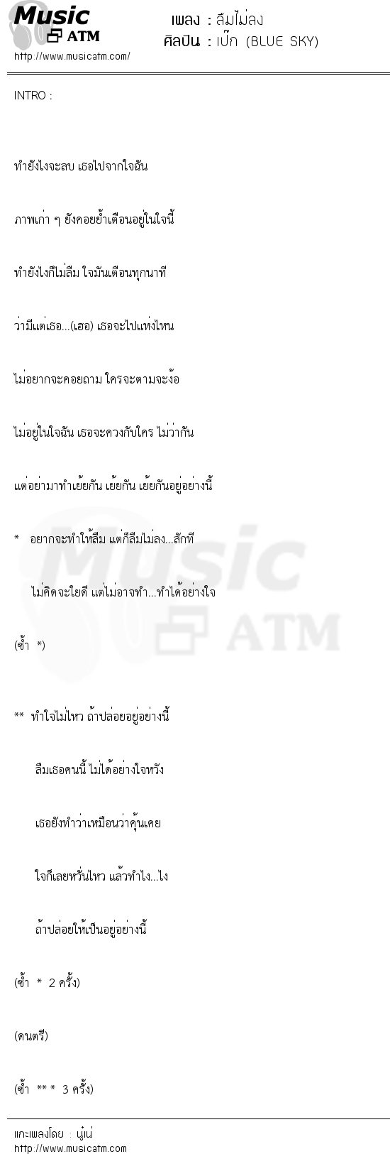 ลืมไม่ลง | เพลงไทย