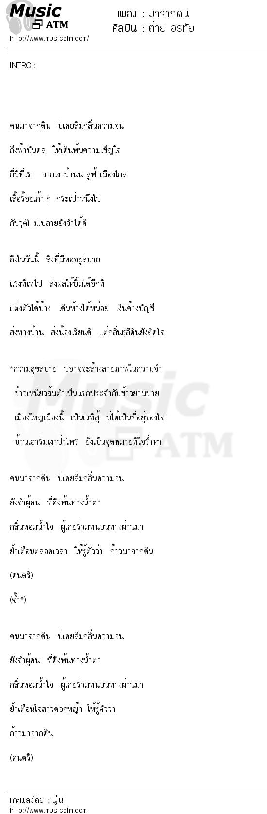 มาจากดิน   เพลงไทย