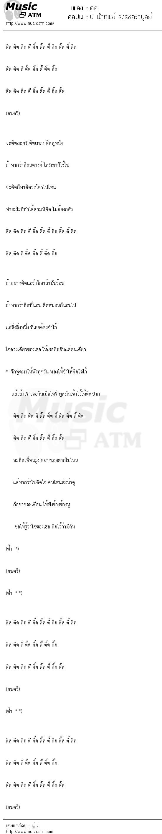 เนื้อเพลง ติด - บี น้ำทิพย์ จงรัชตะวิบูลย์   เพลงไทย