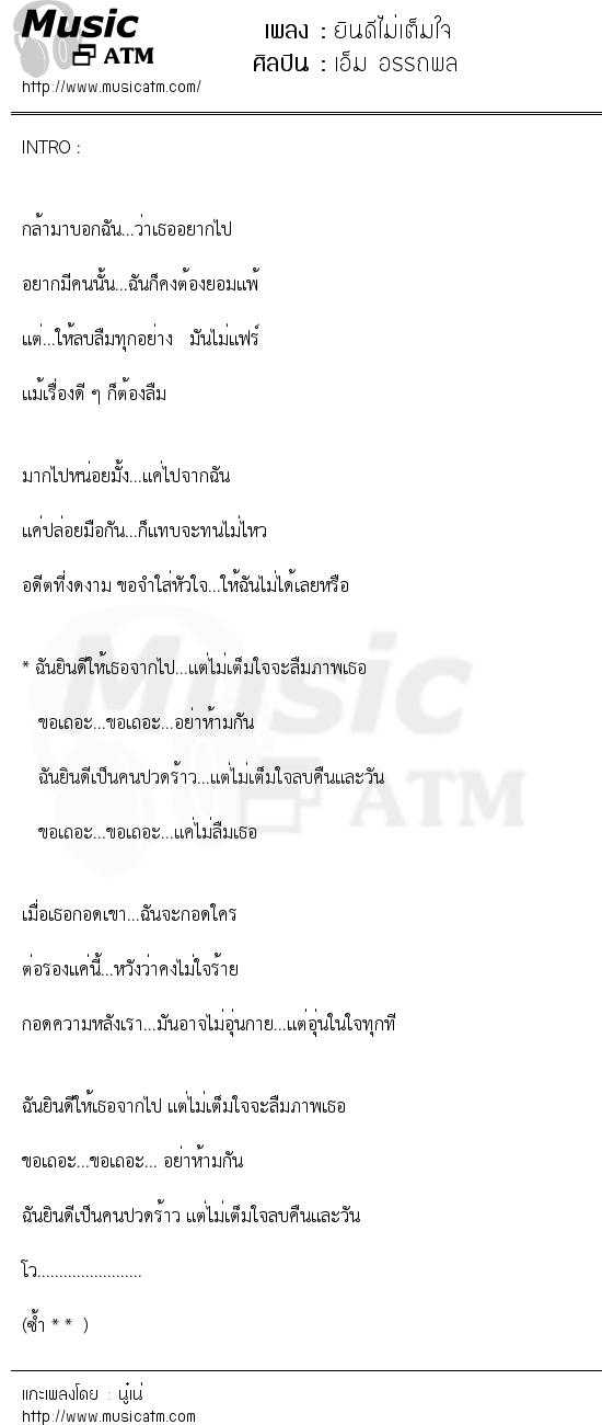 ยินดีไม่เต็มใจ   เพลงไทย