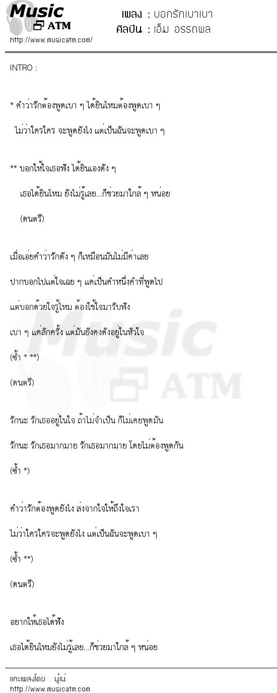 บอกรักเบาเบา | เพลงไทย