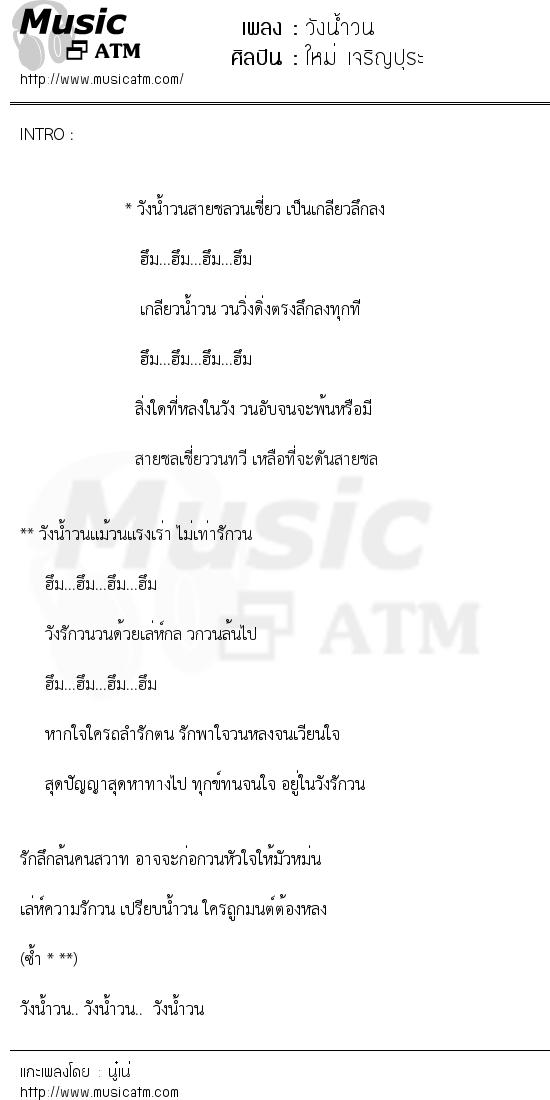 วังน้ำวน   เพลงไทย