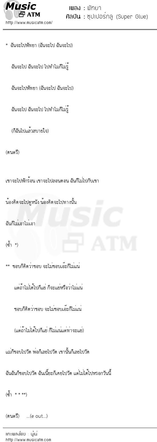 พัทยา | เพลงไทย