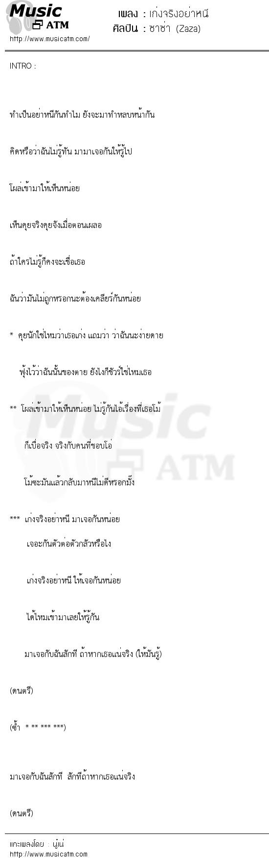 เก่งจริงอย่าหนี | เพลงไทย