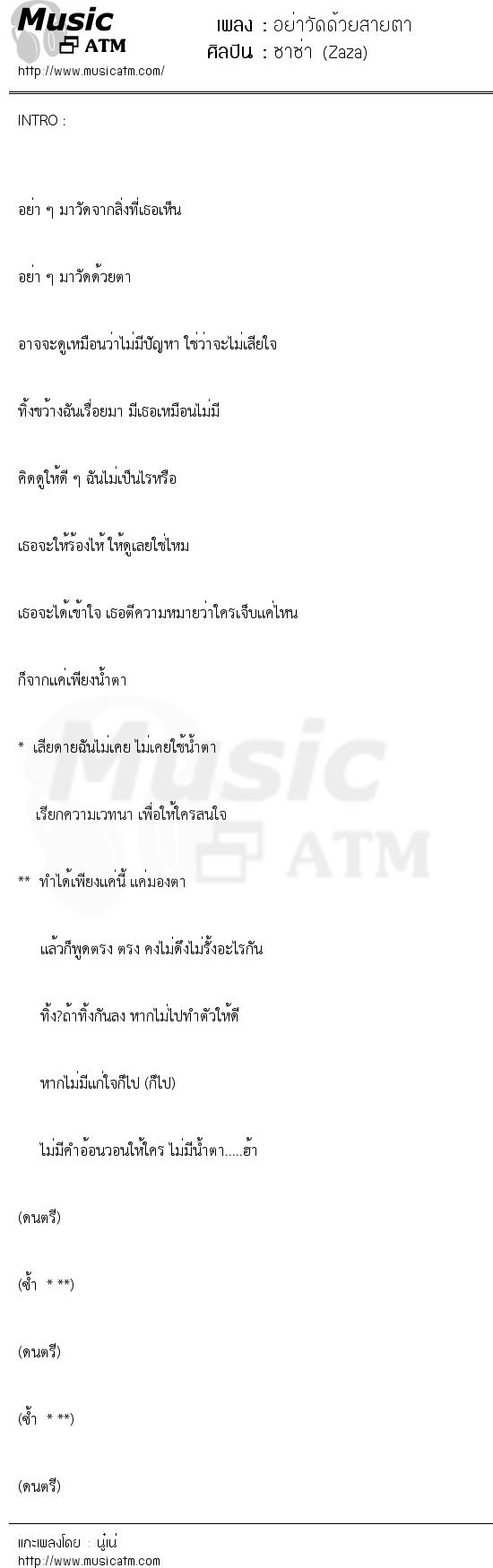 อย่าวัดด้วยสายตา | เพลงไทย
