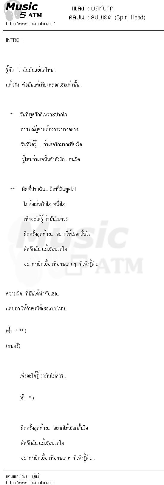 ผิดที่ปาก   เพลงไทย