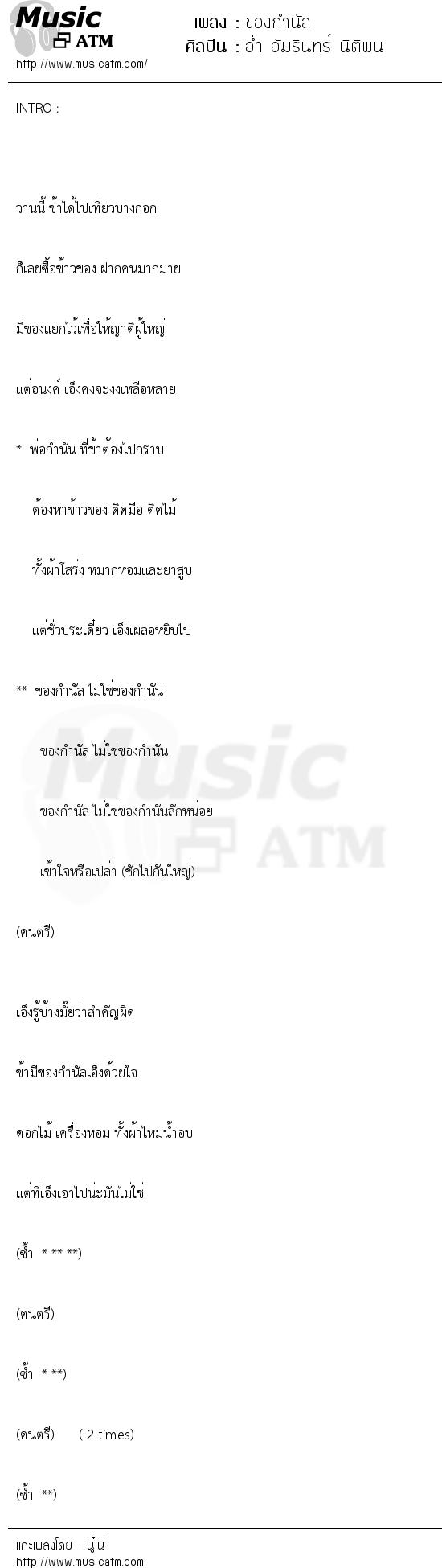 ของกำนัล   เพลงไทย