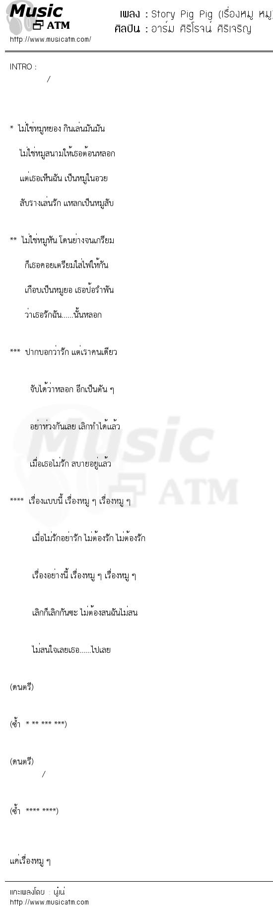 Story Pig Pig (เรื่องหมู หมู)   เพลงไทย