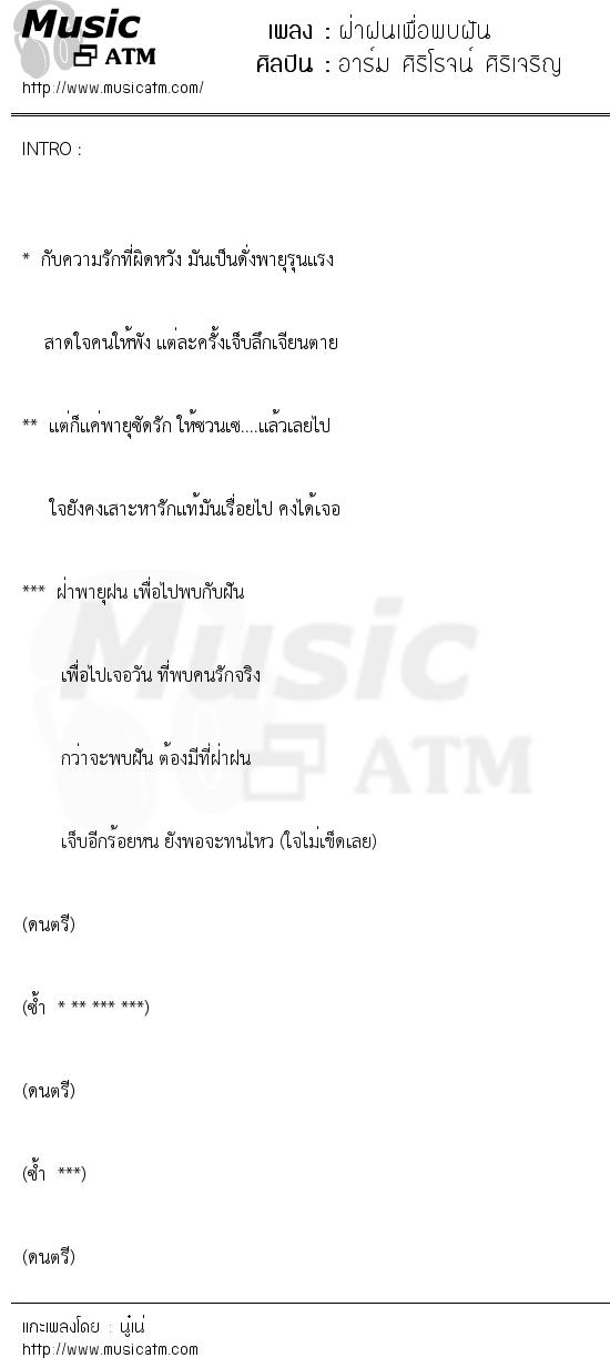 ฝ่าฝนเพื่อพบฝัน | เพลงไทย
