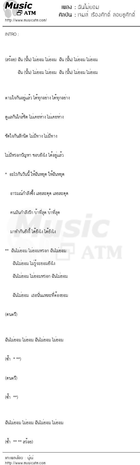 ฉันไม่ยอม   เพลงไทย