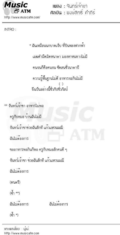 จันทร์เจ้าขา   เพลงไทย