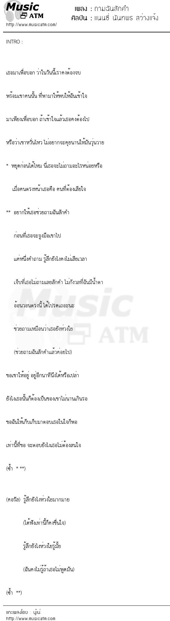 ถามฉันสักคำ | เพลงไทย