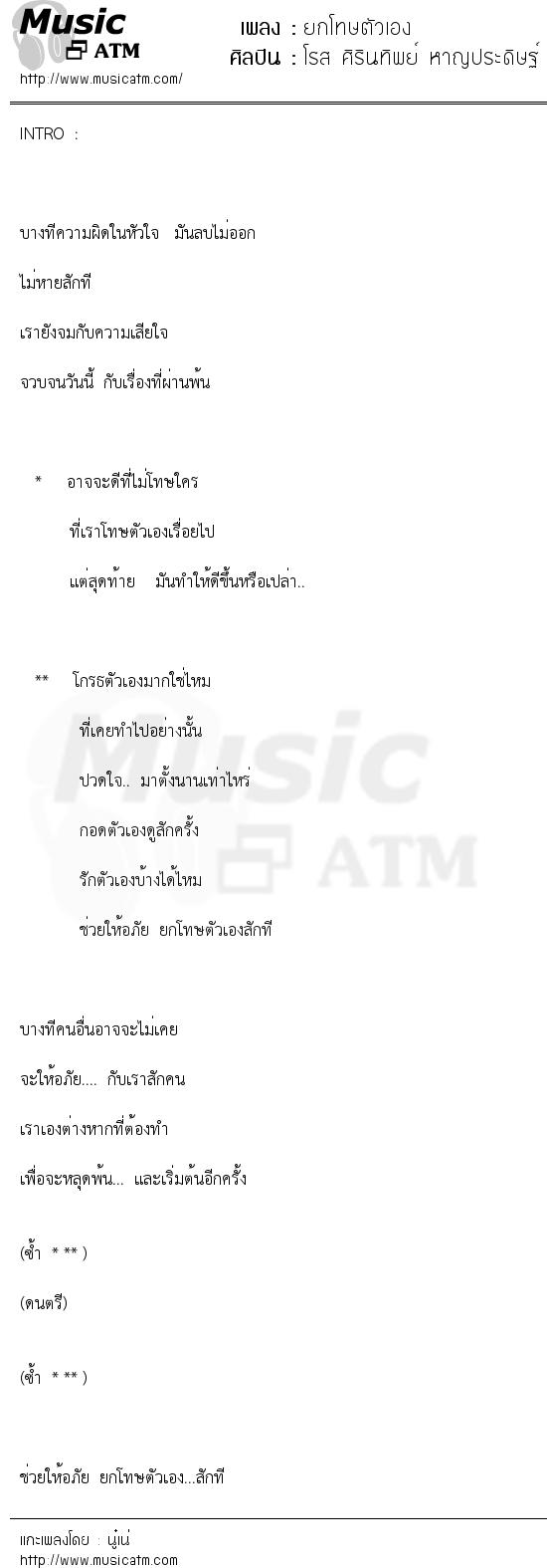ยกโทษตัวเอง | เพลงไทย