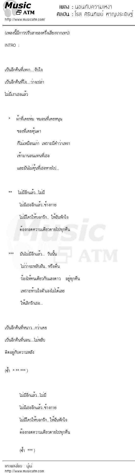 นอนกับความเหงา | เพลงไทย