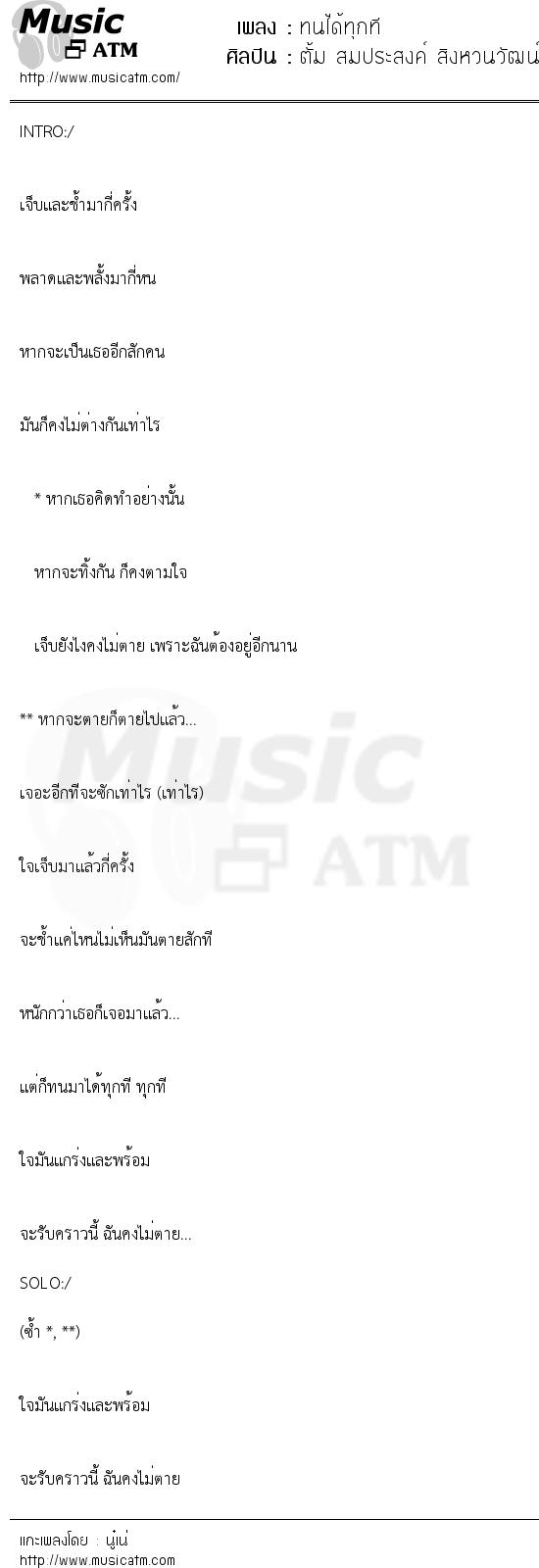 ทนได้ทุกที | เพลงไทย