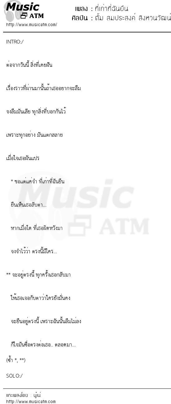 ที่เก่าที่ฉันยืน | เพลงไทย