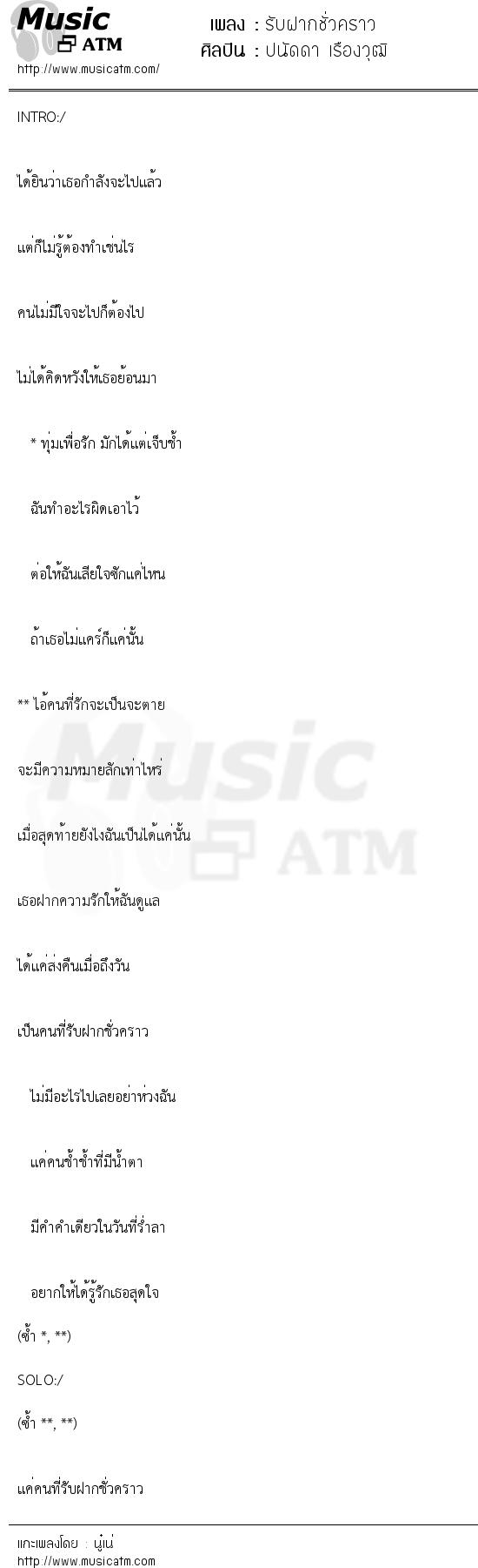 รับฝากชั่วคราว | เพลงไทย