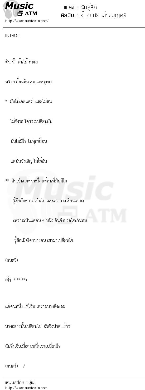 ฉันรู้สึก | เพลงไทย