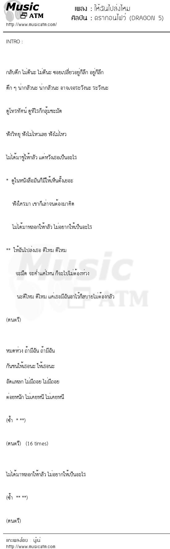 ให้ฉันไปส่งไหม | เพลงไทย