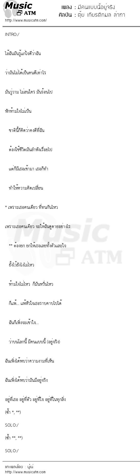 มีคนแบบนี้อยู่จริง | เพลงไทย