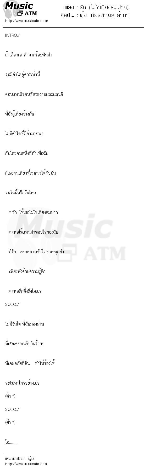 รัก (ไม่ใช่เพียงลมปาก)   เพลงไทย