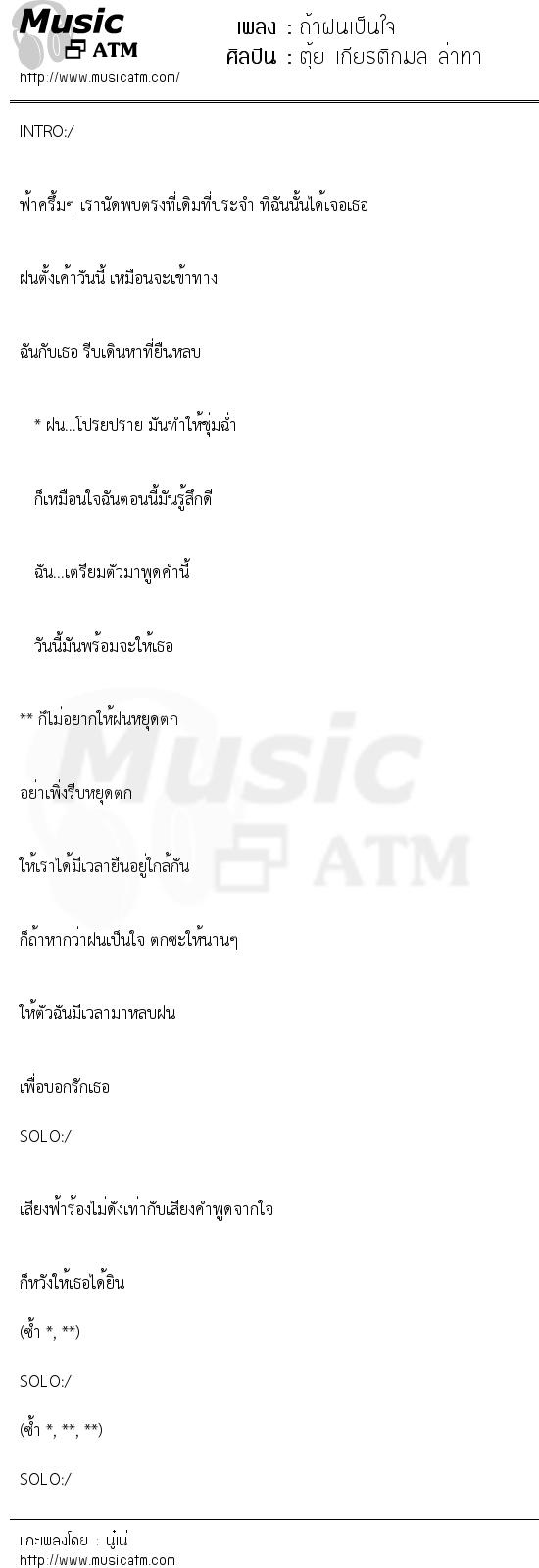 ถ้าฝนเป็นใจ   เพลงไทย