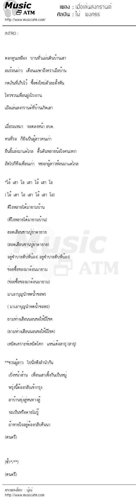 เมื่อเล่นสงกรานต์ | เพลงไทย
