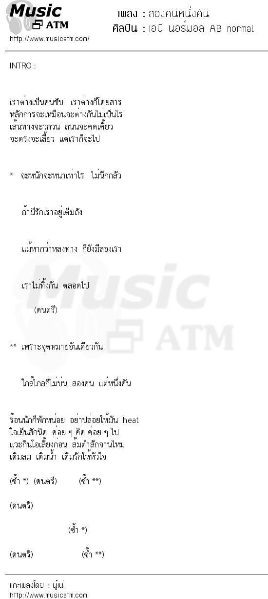 สองคนหนึ่งคัน   เพลงไทย