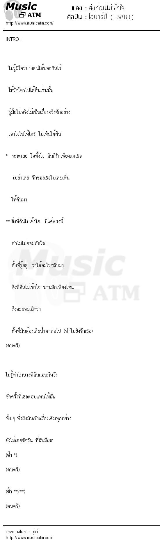 สิ่งที่ฉันไม่เข้าใจ | เพลงไทย