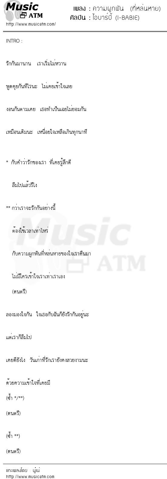 ความผูกพัน  (ที่หล่นหาย) | เพลงไทย