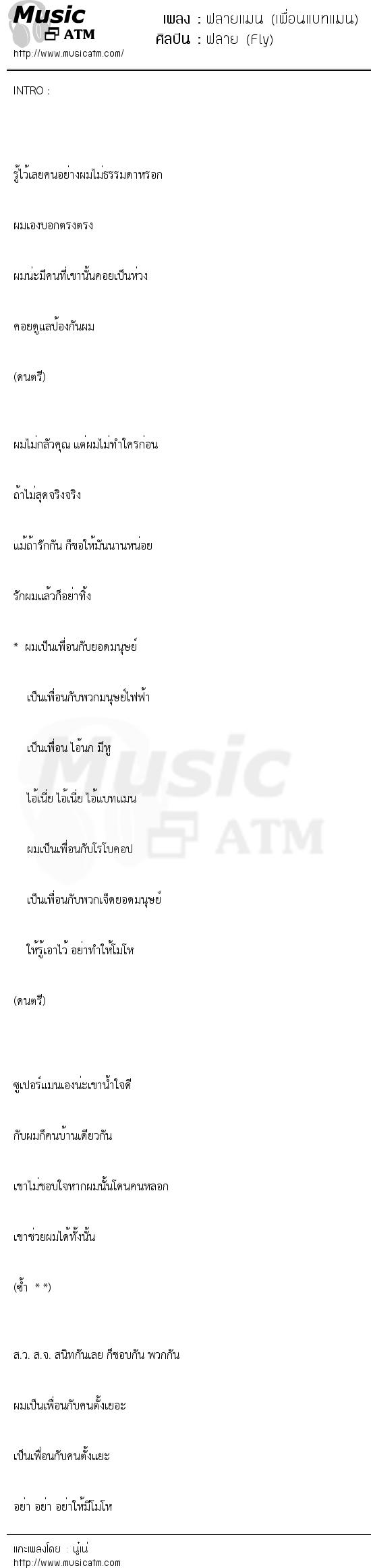 ฟลายแมน (เพื่อนแบทแมน)   เพลงไทย