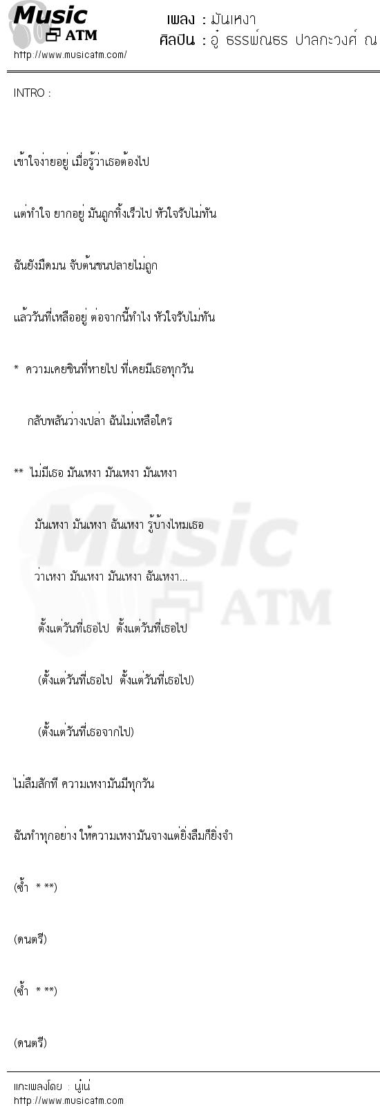 มันเหงา | เพลงไทย