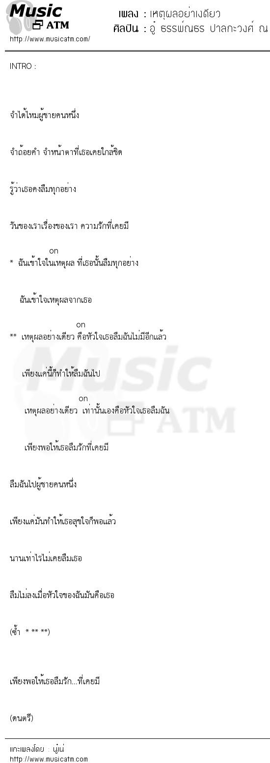 เหตุผลอย่าเงดียว   เพลงไทย