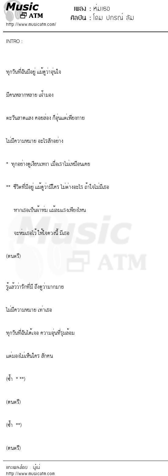 ห่มเธอ   เพลงไทย