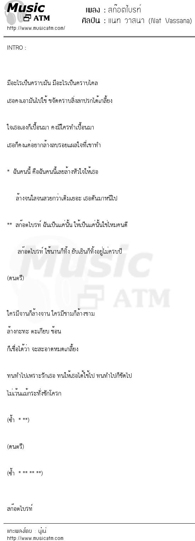 สก๊อตไบรท์   เพลงไทย