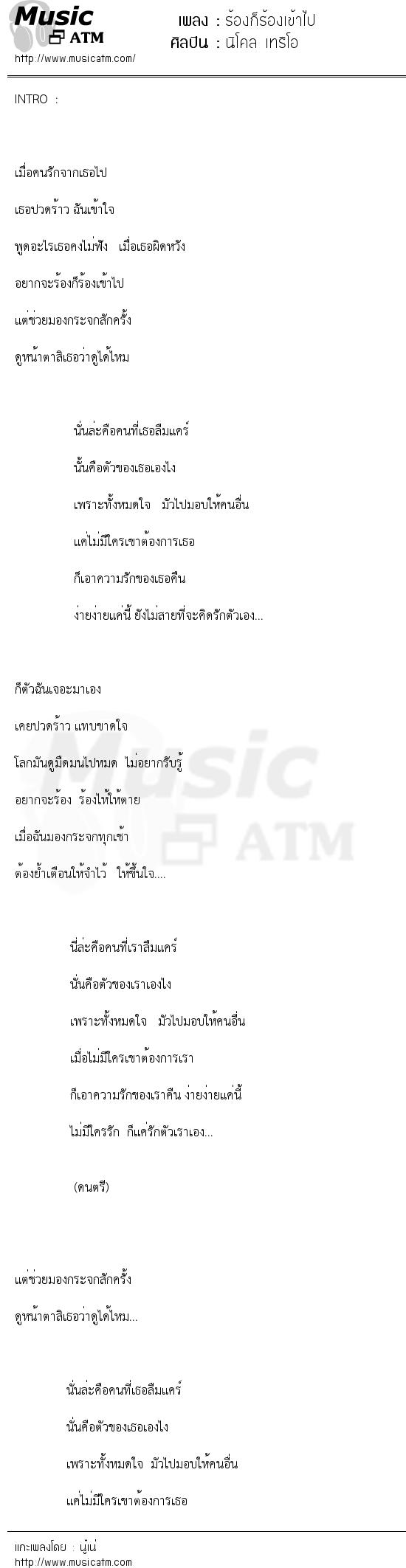 ร้องก็ร้องเข้าไป | เพลงไทย
