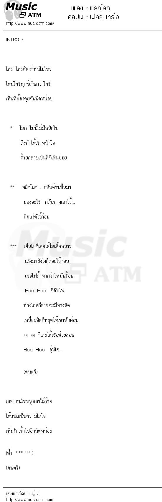 พลิกโลก | เพลงไทย