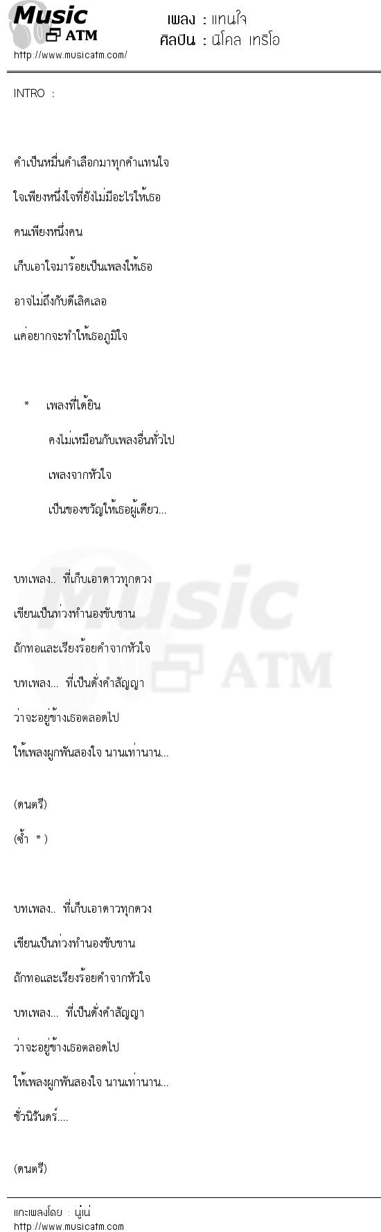 แทนใจ | เพลงไทย
