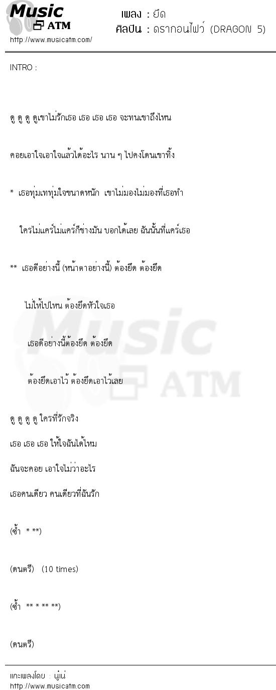 ยึด | เพลงไทย
