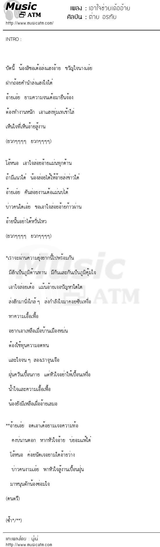 เอาใจช่วยเด้ออ้าย   เพลงไทย