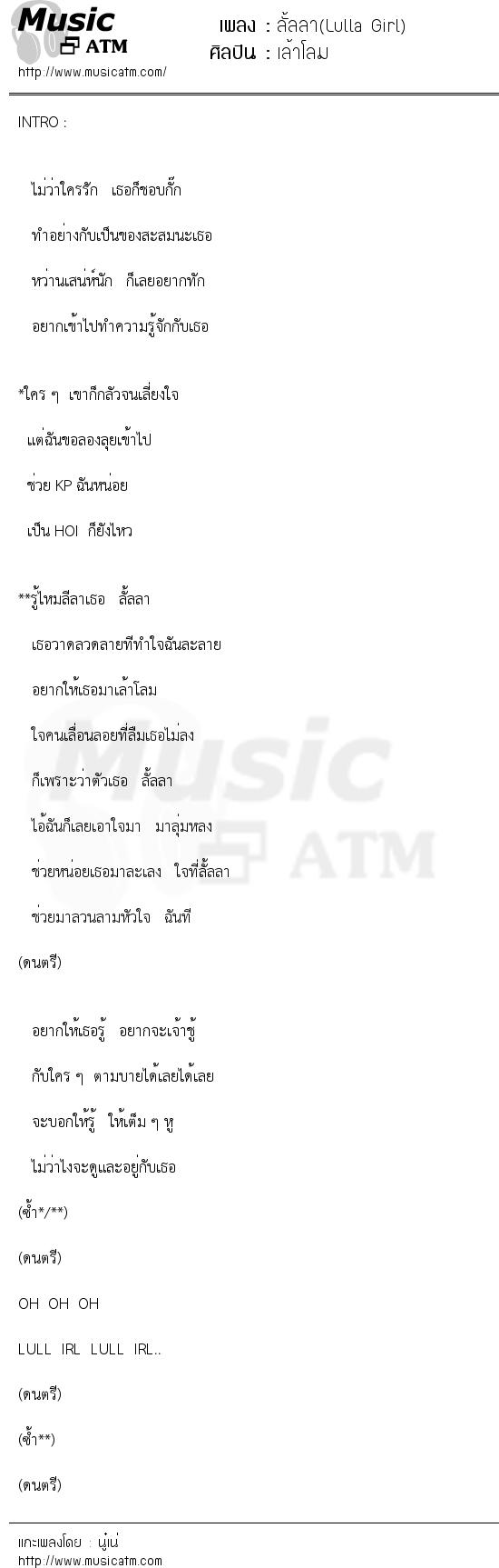 ลั้ลลา(Lulla Girl)   เพลงไทย